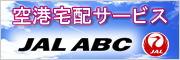 JAL-ABC空港宅配