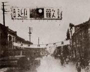 光復を祝う横断幕(台北市内)