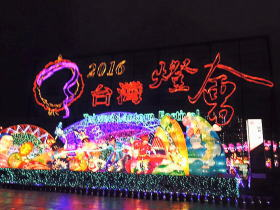 2016台湾ランタンフェスティバル桃園