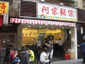 台湾B級グルメ 阿宗麺線
