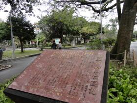 台北旅行 ニニ八和平公園