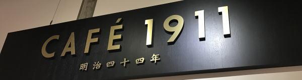台中市役所CAFE1911