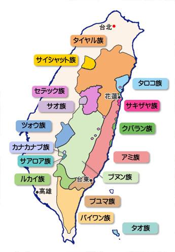 台湾原住民族分布図
