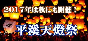 平渓天燈祭2017秋