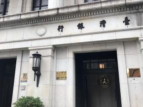 台湾銀行外観