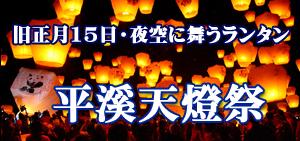 台湾旅行 平渓天燈祭