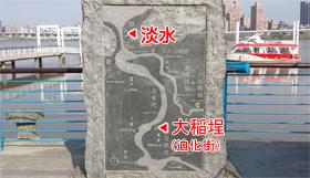 台北から淡水へ